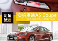 買A4L不如買它 奧迪A5雙門硬頂轎跑2.0T才35萬不到