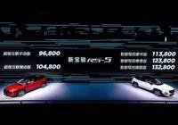 哈弗、吉利注意了,寶駿最新SUV上市,不到10萬就能買!