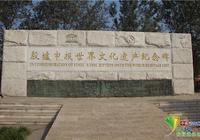 行走隋唐大運河紀實四十:走進安陽殷墟宮殿宗廟遺址