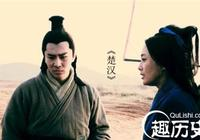 呂雉給劉邦戴綠帽 細說呂后與審食其的愛情