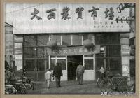 九十年代初瀋陽老照片(3)——瀋陽大西農貿市場