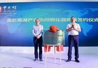 強強聯合!龍芯翠湖產業協同孵化器重磅落戶中關村科學城北區