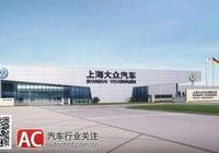 上海大眾更名致汽車上牌受影響