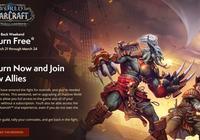 魔獸世界免費迴歸活動將在本週末開啟!