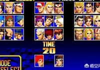 為什麼《拳皇'97》裡只有八神庵和矢吹真吾,沒有隊伍?
