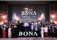 博納影業20週年慶典星光熠熠