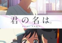 別隻看宮崎駿和新海誠,他才是日本動畫電影的未來