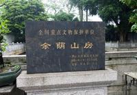 廣州餘蔭山房(一)