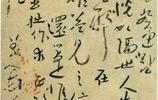 中國畫一代宗師八大山人的書法作品