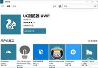 最清爽的UC瀏覽器!Win10 UWP版UC瀏覽器體驗