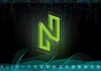 公告:NULS主網公測,31日即將開啟!