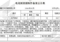 李易峰《鏡雙城》定妝照曝光,與楊紫朱一龍合作