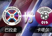 美洲盃比賽預測:巴拉圭vs卡塔爾 巴拉圭有望迎來首勝