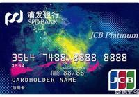 浦發銀行有什麼特點?浦發銀行的信用卡好申請嗎?