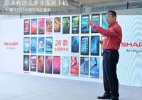 宣佈迴歸中國市場的夏普,原來有這麼多全面屏手機