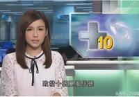 她是TVB最美女主播 即將離開TVB 粉絲大哭捨不得