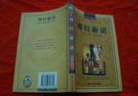 中國古代十大禁書有哪些?真的是一本也沒看過