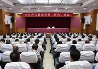 開化縣委召開常委(擴大)會議 傳達袁家軍在開化調研時的講話精神