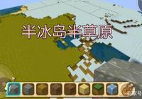 迷你世界:5種非常罕見的地形你見過幾種,老玩家也只見過前3種!