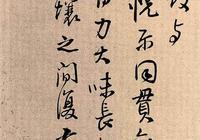 王鐸行書《尺牘》