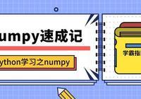 Python學習之Numpy速成記——基礎篇(上)
