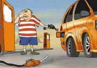油價調整最新消息:6月9日油價調整窗口開啟 油價下調機率大