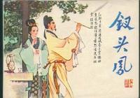 """揭祕:陸游的《釵頭鳳·紅酥手》,為何會連用三個""""錯""""字?"""
