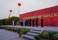 澳輝科技落戶武漢化工區 計劃總投資10.2億元