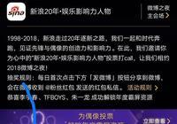 新浪20年影響人物,李宇春高投票穩居榜首,隨後這幾位也當仁不讓