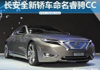 長安全新轎車命名睿騁CC 搭1.5T發動機