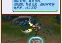 "RNG""冠軍皮膚""曝光,金色特效附帶UZI簽名,LOL官博表示""用就封號"",你有何看法?"