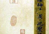 唐人寫字最大的柳公權《神策軍碑》(字徑10釐米)欣賞
