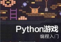 還在整天打遊戲?《Python遊戲編程入門》讓你邊玩遊戲邊學習!