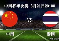 3月21日中國杯推薦:中國男足vs泰國,國足會讓我們失望嗎?