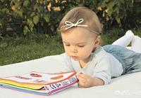 0到3歲的寶寶有必要開始看書嗎?有什麼比較適合的書籍推薦?