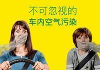 """車內空氣質量不達標?觀致為你打造""""孕婦級""""安全座駕"""