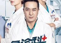 急診科醫生電視劇劇情改編哪部小說 與心術相比差了外科風雲