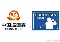 中巡賽-歐巡賽聯合認證賽事承辦運營贊助商中標公示