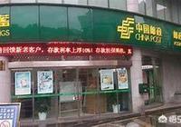 985碩士研究生畢業後去中國郵政儲蓄銀行上班怎麼樣?