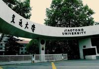 西安交通大學和上海交通大學哪個強?