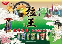 麵條新吃:日式傳統文化與現代流行的碰撞