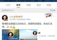 六小齡童慶祝微博粉絲666萬,卻瞬間掉粉一萬,這是為什麼呢?