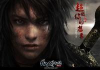 遊戲推薦《凡人修仙傳單機版》