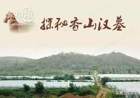 山東青州:香山漢墓