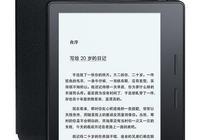 Kindle的亮點