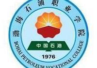 渤海石油職業學院