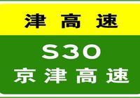 01-14 00:13,S30京津高速駛往北京方向K101+200處(造甲城服務區到京津寧靜互通立交之間)事故處理完畢