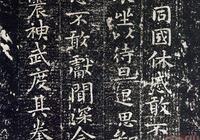 鍾繇到底在蔡邕書法上學到多少?這篇文章告訴你