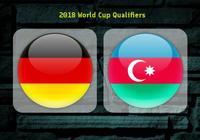 德國vs阿塞拜疆首發:埃姆雷-詹登場