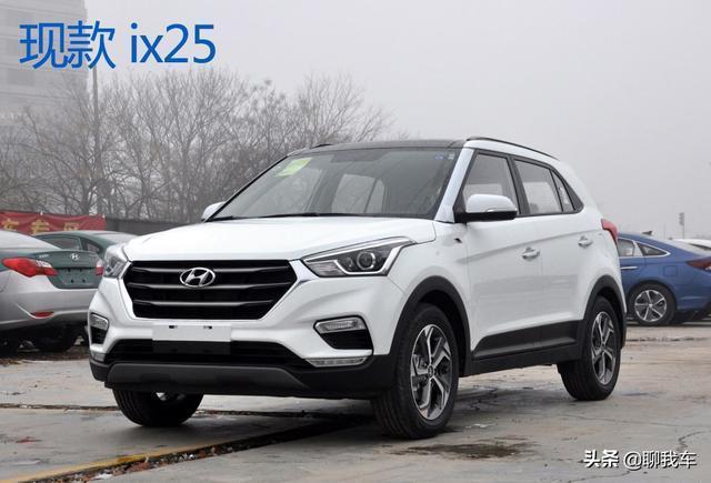 2020款現代ix25亮相,外觀不忍直視!